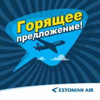 EstonianAir устроила распродажу авиабилетов до Таллинна и Амстердама