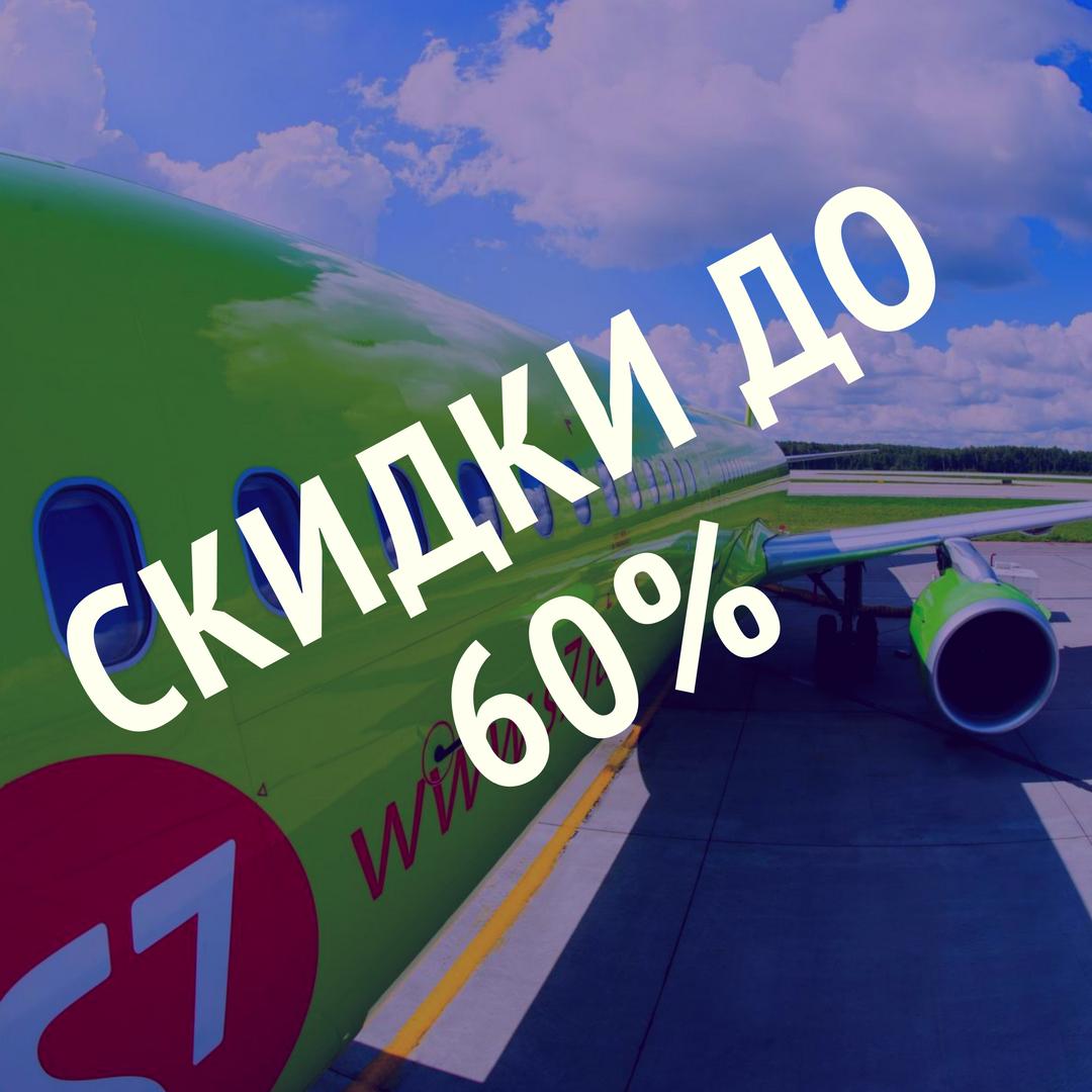 Льготы на авиабилеты пенсионерам в казахстане